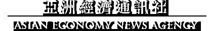 社會企業亞洲經濟通訊社 ASIAN ECONOMY NEWS AGENCY